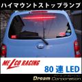MelcoRacing80連LEDハイマウントストップランプブレーキランプ テールライト 360度角度調整可能
