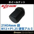 【単品】【ホイールナット】21H34mm袋ナット【アルミ製】黒M12×P1.25【日産スバルスズキ】
