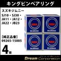 スズキジムニーキングピンベアリング4個セット/NSK日本精工/NTN09265-15005純正同等品