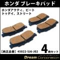 ディスクパットフロント用4枚セットホンダアクティ/ストリート適合 ブレーキパット/ブレーキパッド ディスクパッド