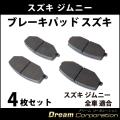 スズキジムニー専用全車適合ディスクパットフロント用4枚セットブレーキパット/ブレーキパッド/ディスクパッド26296-PA020
