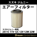 スズキジムニー専用エアーフィルターJA11C/JA11V/JA12C/JA12V/JA12W/JA22W適合 エレメント
