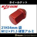 【単品】【ホイールナット】21H34mm袋ナット【アルミ製】赤M12×P1.5【トヨタホンダ三菱ダイハツマツダ】