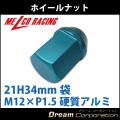 【単品】【ホイールナット】21H34mm袋ナット【アルミ製】青M12×P1.5【トヨタホンダ三菱ダイハツマツダ】