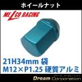 【単品】【ホイールナット】21H34mm袋ナット【アルミ製】青M12×P1.25【日産スバルスズキ】