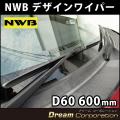 【NWB日本ワイパーブレード株式会社】エアロワイパーブレード600mm1本【Uフック対応の国産車輸入車適合】