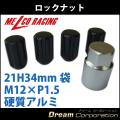 【ホイールロックナットセット】21H34mm袋ナット【アルミ製】黒M12×P1.5【トヨタホンダ三菱ダイハツマツダ】