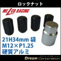 【ホイールロックナットセット】21H34mm袋ナット【アルミ製】黒M12×P1.25【日産スバルスズキ】