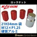 【ホイールロックナットセット】21H34mm袋ナット【アルミ製】赤M12×P1.25【日産スバルスズキ】
