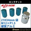 【ホイールロックナットセット】21H34mm袋ナット【アルミ製】青M12×P1.5【トヨタホンダ三菱ダイハツマツダ】