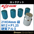 【ホイールロックナットセット】21H34mm袋ナット【アルミ製】青M12×P1.25【日産スバルスズキ】