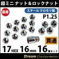 【ホイールロックナットセット】17H16mm貫通レーシングナット12個ロックナット4個【クロモリ】メッキM12×P1.25