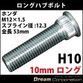 競技用ホンダ専用ロングハブボルト1本H10/10mmロング M12×P1.5 全長53mm