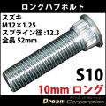 競技用スズキ専用ロングハブボルト1本S10/10mmロング M12×P1.25 全長52mm