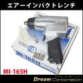 東空/TOKU 高トルクエアーインパクトレンチMI-165Hタイヤ交換カプラー/エアーツールオイル/取扱説明書付