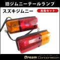 スズキ旧ジムニー専用テールランプD-950251左右セットワーゲンバス/トレーラー テールライト