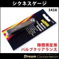 測定工具シクネスゲージ343Aバルブクリアランス隙間測定 測定範囲0.04mmから1.00mmリーフ長75mm