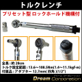 トルクレンチ プリセット型 ロックホールド機構付 13.6〜108.5Nm【タイヤ交換】