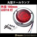 シルバー仕様赤色外径100mmLED18灯丸型テールランプジムニー/ワーゲンバス/トレーラー/バックランプフラットタイプ