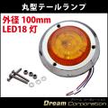 シルバー仕様オレンジ色外径100mmLED18灯丸型テールランプジムニー/ワーゲンバス/トレーラー/バックランプフラットタイプ