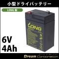 LONG製 6V4Ah小型ドライバッテリー完全密封鉛蓄電池フルメンテナンスフリーホンダモンキーに!ロング製