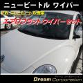 【フォルクスワーゲン】ニュービートル全車適合エアロワイパーブレード525mm2本【替えゴム付】左ハンドル対応