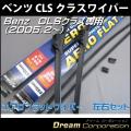【D】【ベンツ】CLS専用C219エアロワイパーブレード650mm2本【替ゴム/専用ブラケット付】2005年2月以降