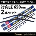 【三菱】デリカ/スペースギアエアロワイパーブレード対向式ワイパー650mm2本【替ゴム/専用ブラケット付】