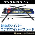 【マツダ】MPV専用LW系全車種エアロワイパーブレード対向式ワイパー600mm2本【替えゴム付】