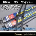 【D】【BMWビーエム】X5専用E70エアロワイパーブレード600mm500mm左右セット【替ゴム/専用ブラケット付】