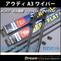 【D】【AUDIアウディ】A3専用エアロワイパーブレード600mm475mm左右セット【替ゴム/専用ブラケット付】