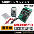 デジタルテスターMAS830L マルチメーター バックライト液晶付 69×138×31mm日本語取扱説明書付