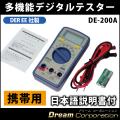 マルチデジタルテスターDE-200A デジタルマルチメーター 携帯用 多機能 導通検査/温度測定可能取説付