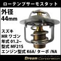 開弁温度76.5ローテンプサーモスタット外径44mmスズキMRワゴン年式01.2~ 型式MF21S エンジン型式K6A/ターボ/NA