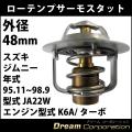 開弁温度76.5ローテンプサーモスタット外径48mmスズキジムニー年式95.11~98.9 型式JA22W エンジン型式K6A/ターボ