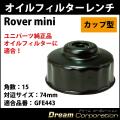 ローバーミニ専用オイルフィルターレンチMINIカップ型オイル交換 ユニパーツ純正品GFE443に適合角数15Rovermini