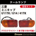 三菱ミツビシミニキャブテールランプ左右セットテールライト U11TK/U14/41TK適合 国産品MB912274/MB912273
