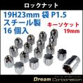 【16個入】【ホイールロックナットセット】19H23mm袋P1.5キーソケット19mm【スチール製】盗難防止/軽自動車ナット