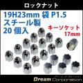【20個入】【ホイールロックナットセット】19H23mm袋P1.5キーソケット17mm【スチール製】盗難防止/軽自動車ナット