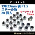 【20個入】【ホイールロックナットセット】19H23mm袋P1.5キーソケット19mm【スチール製】盗難防止/軽自動車ナット