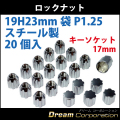 【20個入】【ホイールロックナットセット】19H23mm袋P1.25キーソケット17mm【スチール製】盗難防止/軽自動車ナット