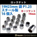 【16個入】【ホイールロックナットセット】19H23mm袋P1.25キーソケット19mm【スチール製】盗難防止/軽自動車ナット