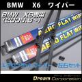 【BMW】X6専用E71エアロワイパーブレード運転席側&助手席側2本セット【2008年6月以降適合】【替ゴム付】
