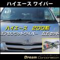 【トヨタ】TOYOTAハイエース200系標準ボディエアロワイパーブレード500mm左右セット替ゴム付