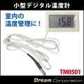 小型デジタル温度計TM0501縦28mm×横48mm×厚さ15mm -50度から+50度ペットの温度管理にも