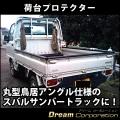 丸型軽トラ荷台プロテクタースバルサンバートラック 鳥居アングル 軽自動車トラック 国産