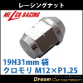 【単品】【ホイールナット】19H31mm袋レーシングナット【クロモリ】銀M12×P1.25【日産スバルスズキ】