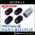 【ホイールロックナットセット】19H31mm袋レーシングナット【クロモリ】黒M12×P1.25【日産スバルスズキ】