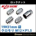 【ホイールロックナットセット】19H31mm袋レーシングナット【クロモリ】銀M12×P1.5【トヨタホンダ三菱ダイハツマツダ】