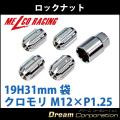 【ホイールロックナットセット】19H31mm袋レーシングナット【クロモリ】銀M12×P1.25【日産スバルスズキ】